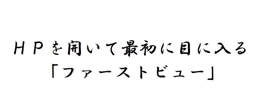HP_20150616_kakugenn