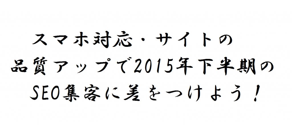 SEO_20150630_kakugenn