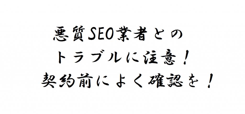 SEO_20150818_kakugenn