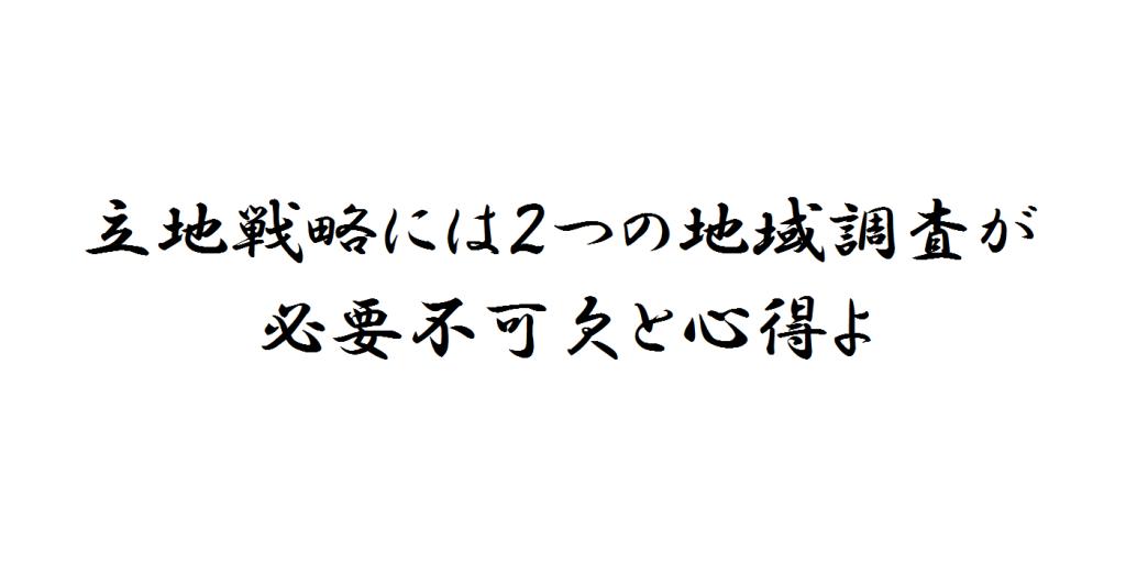 150916_saito_kakugen