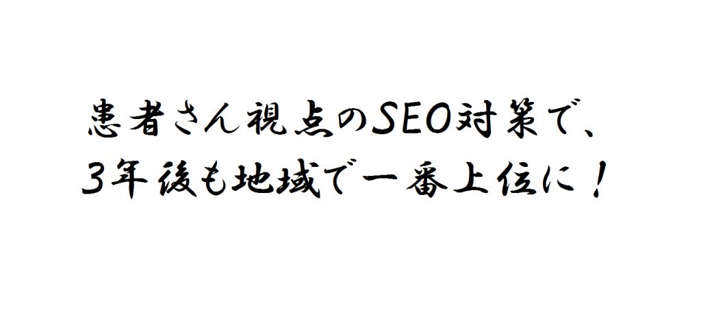20151215_webチーム_seo_kakugen