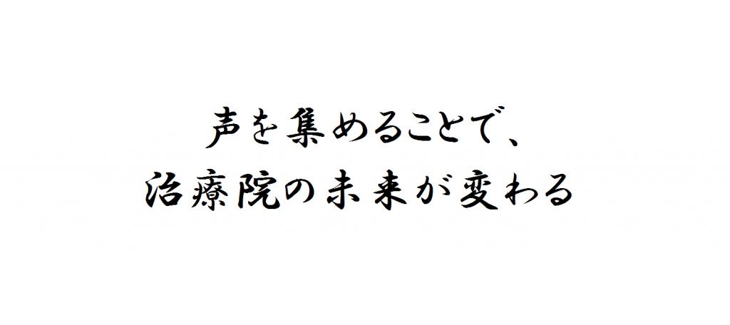 20151216_saito_kakugen