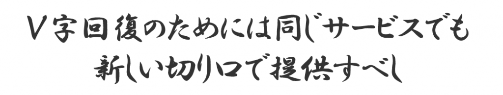 20141209_新しい切り口