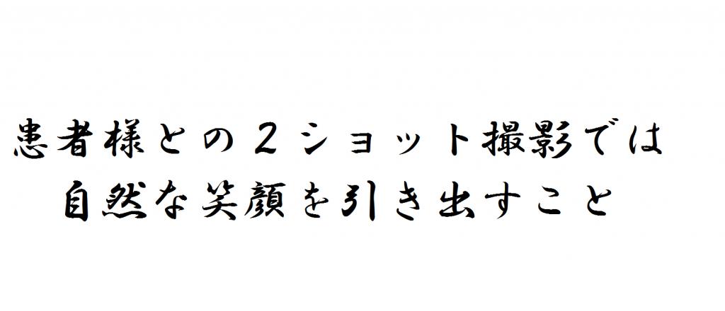 20150512_2syotto