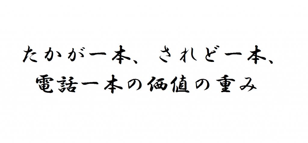 PPC_20150804_kakugen