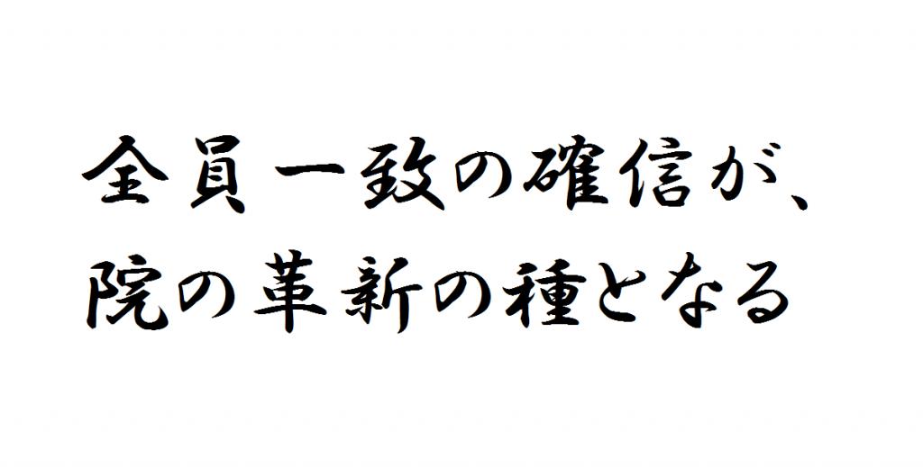 150909_saito_kakugen