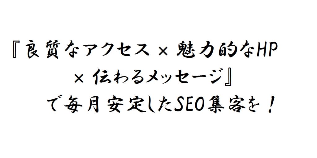 SEO_20150915_kakugen