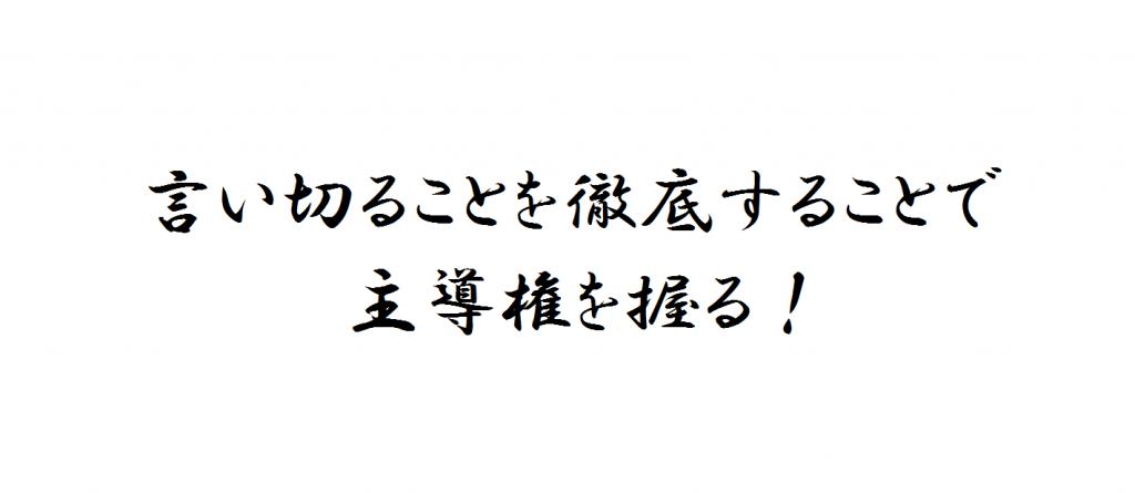 151028_saitou_kakugen