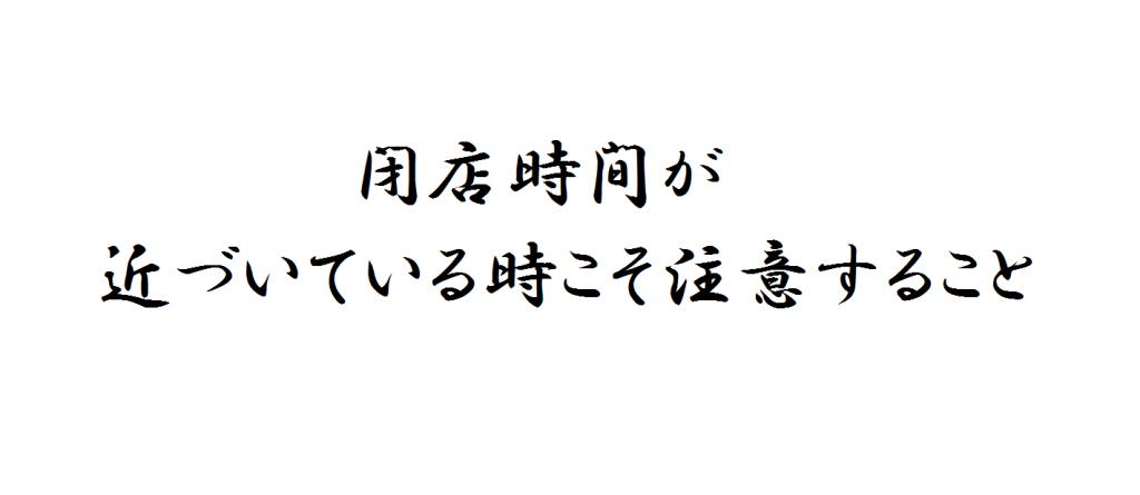 151104_saitou_kakugen