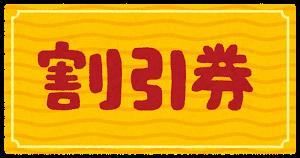 ticket_waribikiken